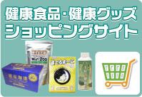 健康食品・健康グッズショッピングサイト