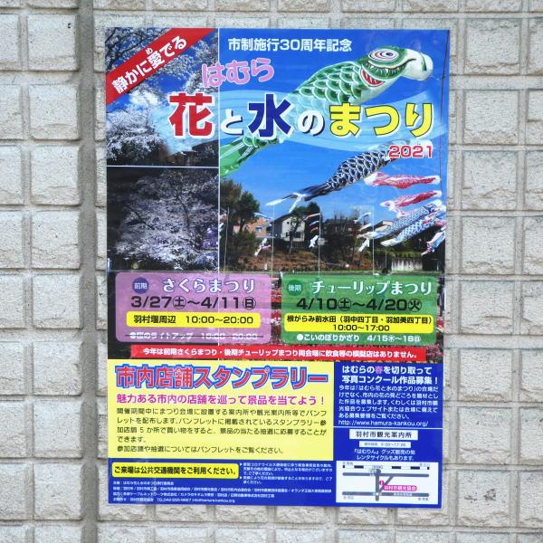 こころワクワクショップは「羽村市内店舗スタンプラリー」に参加しております♪